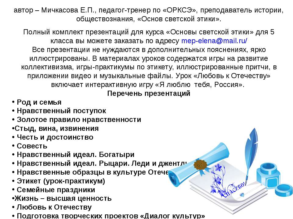 автор – Мичкасова Е.П., педагог-тренер по «ОРКСЭ», преподаватель истории, общ...