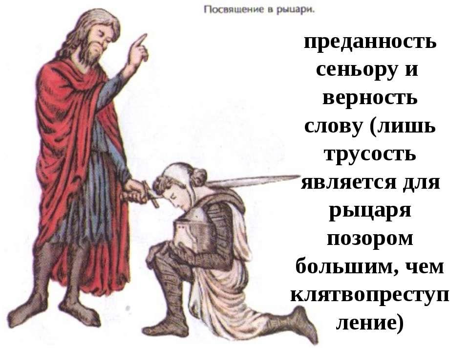 Этикет как самостоятельное явление духовной культуры сформировался в эпоху