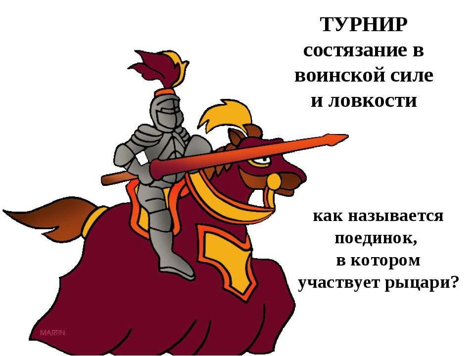 ТУРНИР состязание в воинской силе и ловкости как называется поединок, в котор...