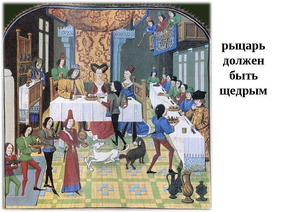 рыцарь должен быть щедрым