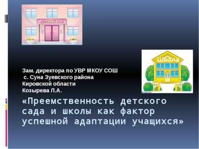«Преемственность детского сада и школы как фактор успешной адаптации учащихся...