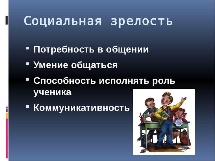 Социальная зрелость Потребность в общении Умение общаться Способность исполня...