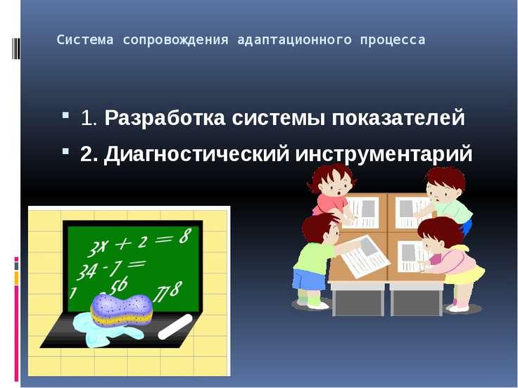 Система сопровождения адаптационного процесса 1. Разработка системы показател...