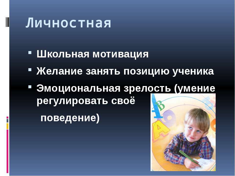 Личностная Школьная мотивация Желание занять позицию ученика Эмоциональная зр...