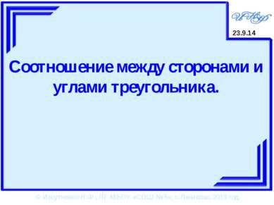 Соотношение между сторонами и углами треугольника. © Ишутченко Н.Ф., ЛГ МБОУ ...