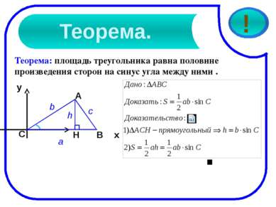 Теорема: площадь треугольника равна половине произведения сторон на синус угл...