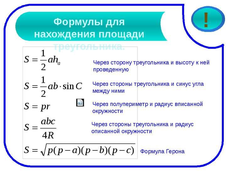 Через стороны треугольника и синус угла между ними Через полупериметр и радиу...