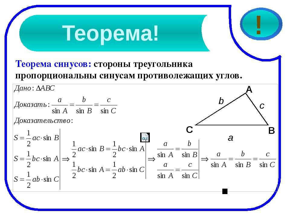 Теорема синусов: стороны треугольника пропорциональны синусам противолежащих ...