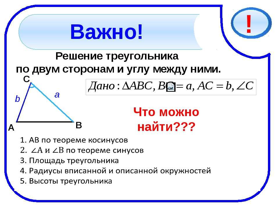 Решение треугольника по двум сторонам и углу между ними. C В A a b Что можно ...