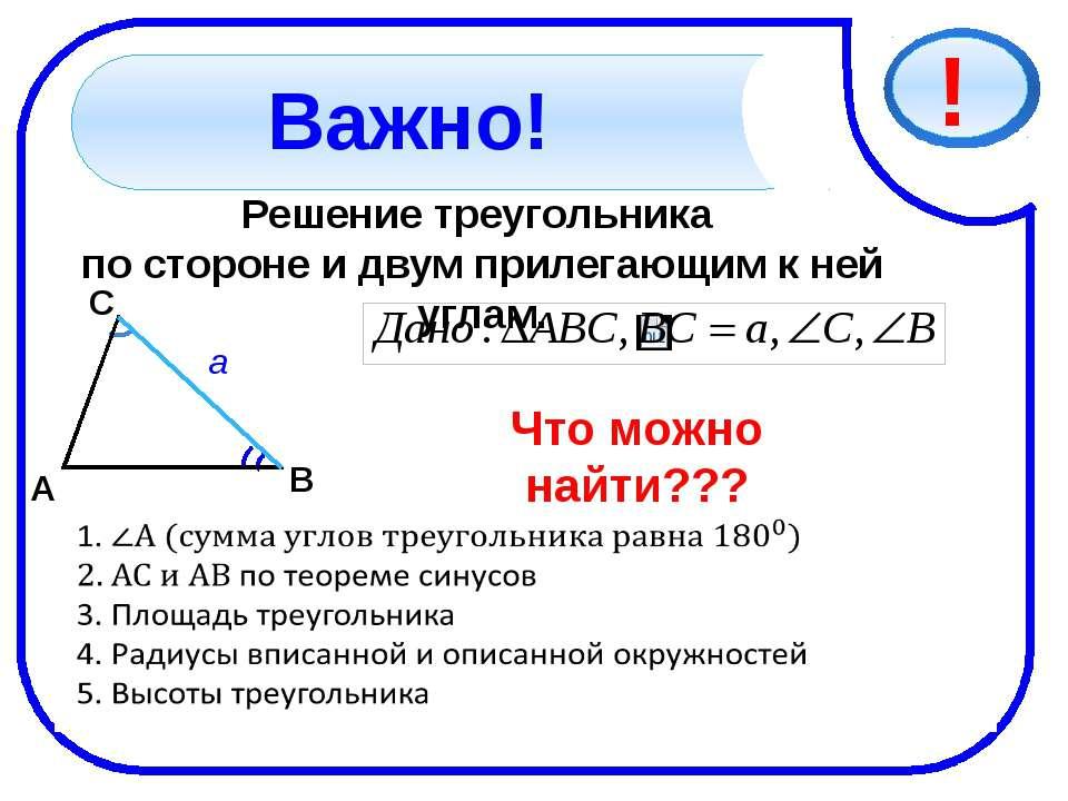 Решение треугольника по стороне и двум прилегающим к ней углам. C В A a Что м...