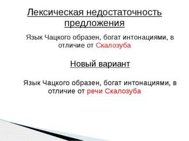 Язык Чацкого образен, богат интонациями, в отличие от Скалозуба Новый вариант...