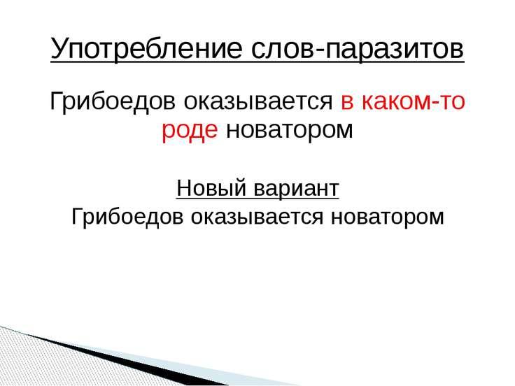 Грибоедов оказывается в каком-то роде новатором Новый вариант Грибоедов оказы...