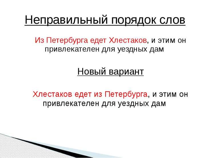 Из Петербурга едет Хлестаков, и этим он привлекателен для уездных дам Новый в...