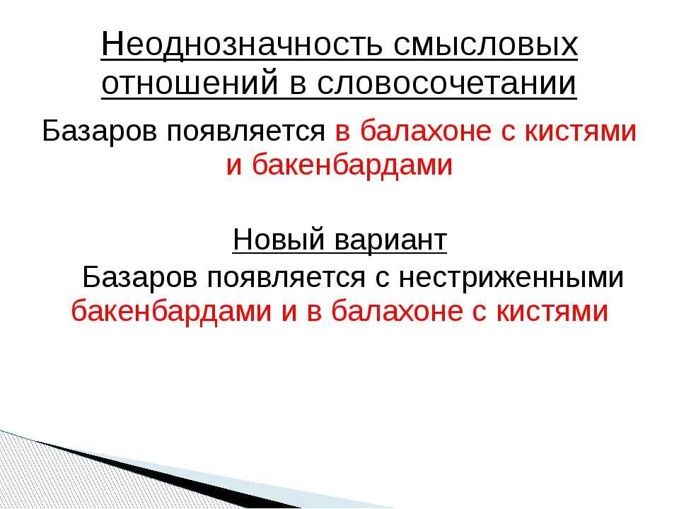 Базаров появляется в балахоне с кистями и бакенбардами Новый вариант Базаров ...