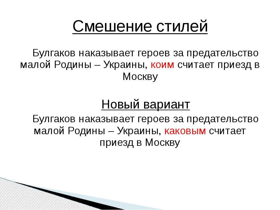 Булгаков наказывает героев за предательство малой Родины – Украины, коим счит...