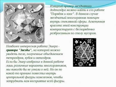 """Изящный пример звездчатого додекаэдра можно найти в его работе """"Порядок и хао..."""