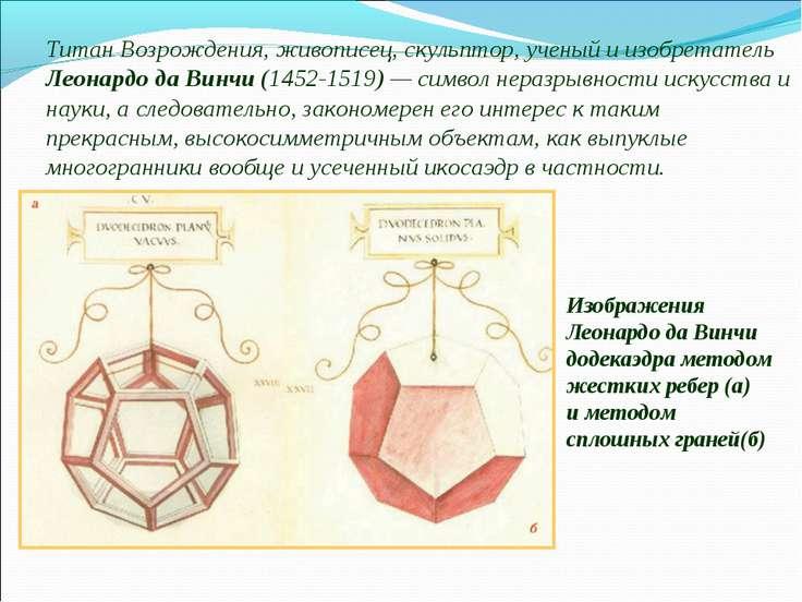 Титан Возрождения, живописец, скульптор, ученый и изобретатель Леонардо да Ви...