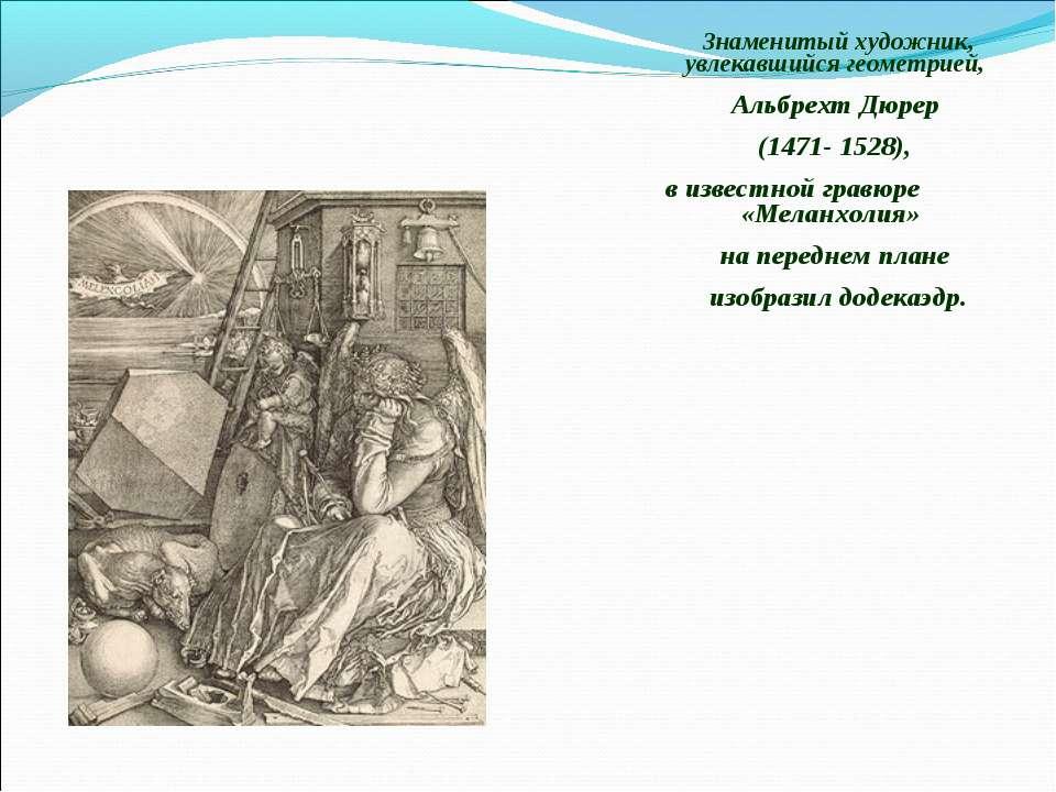 Знаменитый художник, увлекавшийся геометрией, Альбрехт Дюрер (1471- 1528), в ...