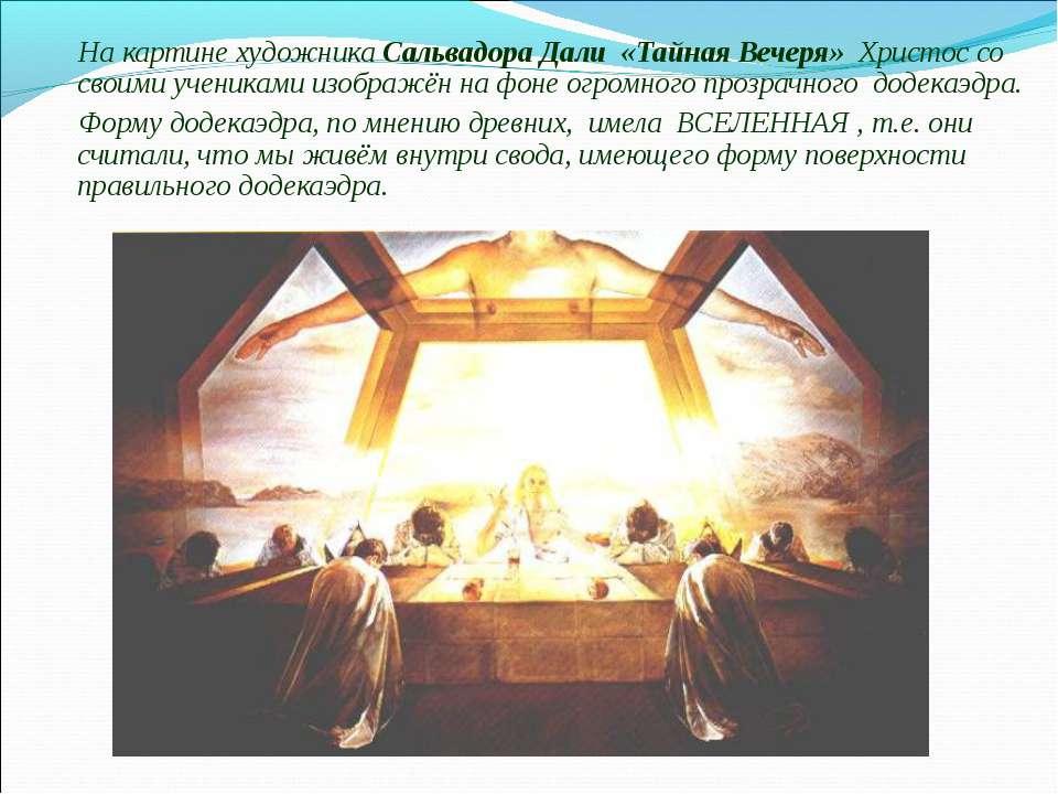 На картине художника Сальвадора Дали «Тайная Вечеря» Христос со своими ученик...