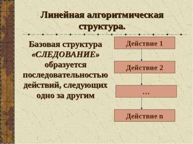 Линейная алгоритмическая структура. Базовая структура «СЛЕДОВАНИЕ» образуется...