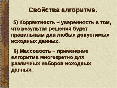 Свойства алгоритма. 5) Корректность – уверенность в том, что результат решени...