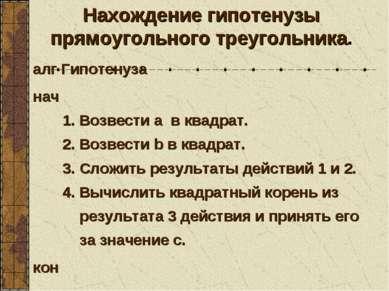 Нахождение гипотенузы прямоугольного треугольника. алг Гипотенуза нач 1. Возв...