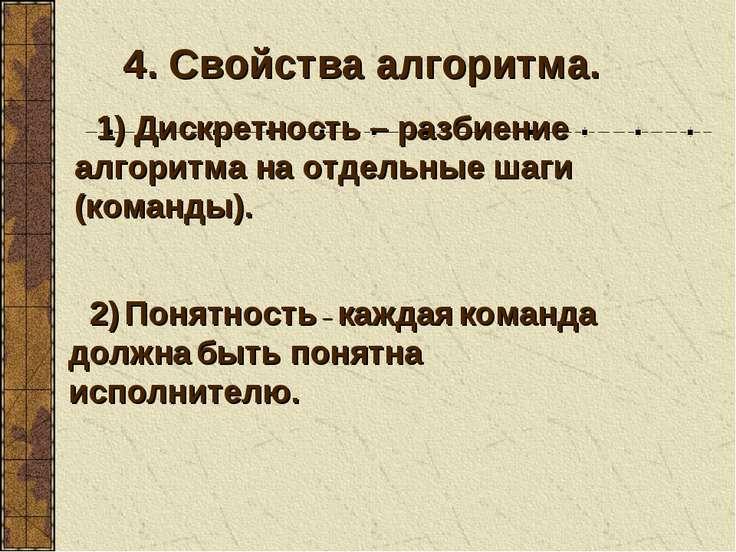 4. Свойства алгоритма. 1) Дискретность – разбиение алгоритма на отдельные шаг...