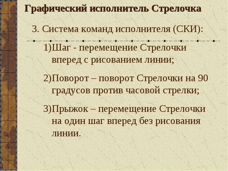 Графический исполнитель Стрелочка 3. Система команд исполнителя (СКИ): Шаг - ...