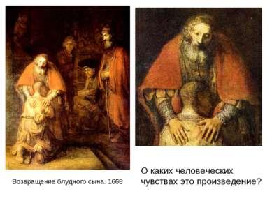 Возвращение блудного сына. 1668 О каких человеческих чувствах это произведение?