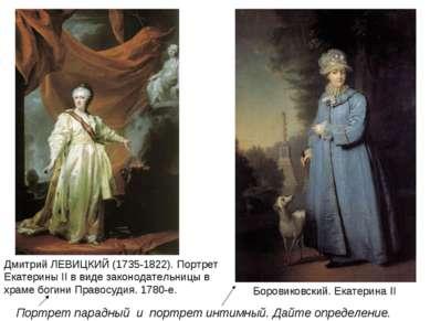 Дмитрий ЛЕВИЦКИЙ (1735-1822). Портрет Екатерины II в виде законодательницы в ...