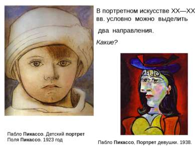 В портретном искусстве ХХ—XXI вв. условно можно выделить два направления...