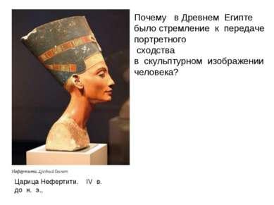 Почему  в Древнем Египте было стремление к передаче портретного сходств...