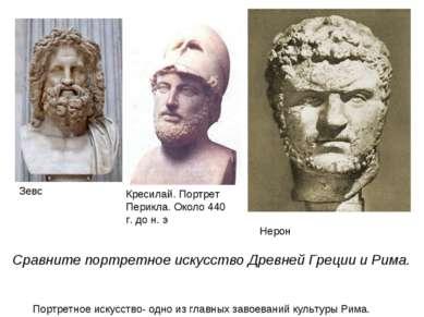 Зевс Кресилай. Портрет Перикла. Около 440 г. до н. э Нерон Портретное искусст...