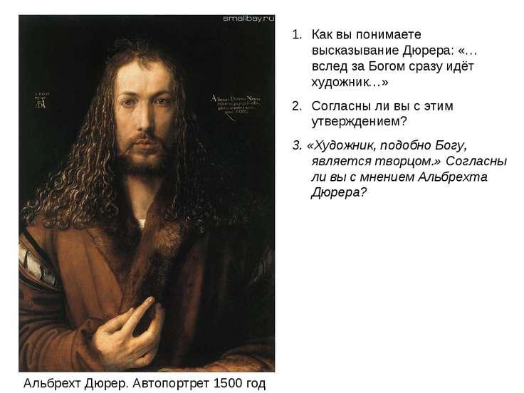 Альбрехт Дюрер. Автопортрет 1500 год Как вы понимаете высказывание Дюрера: «…...