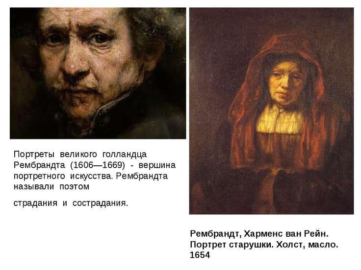 Портреты великого голландца Рембрандта (1606—1669) - вершина портретног...