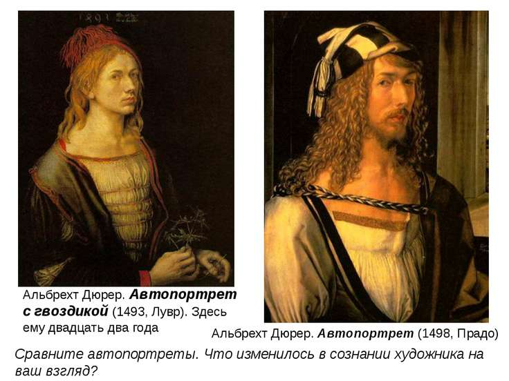 Альбрехт Дюрер. Автопортрет с гвоздикой (1493, Лувр). Здесь ему двадцать два ...