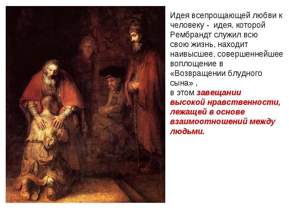 Идея всепрощающей любви к человеку - идея, которой Рембрандт служил всю свою ...