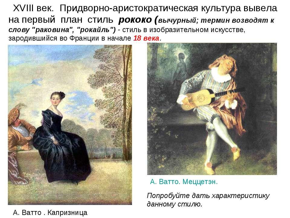 XVIII век. Придворно-аристократическая культура вывела на первый план ст...