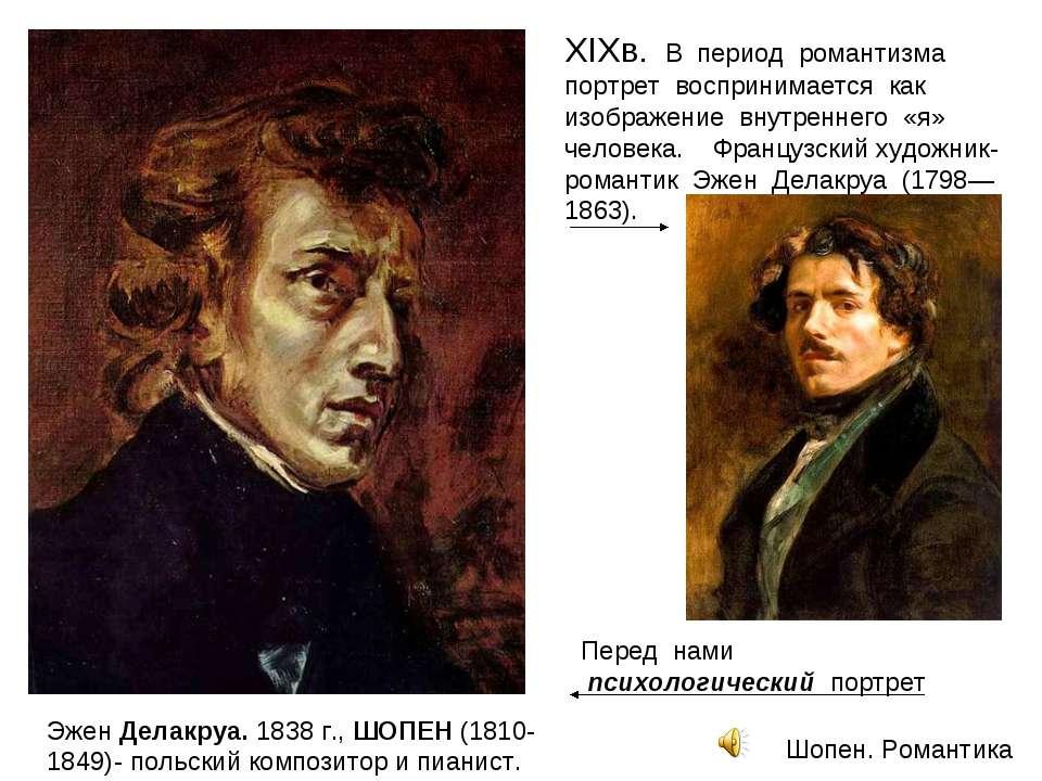 Эжен Делакруа. 1838 г., ШОПЕН (1810- 1849)- польский композитор и пианист. XI...