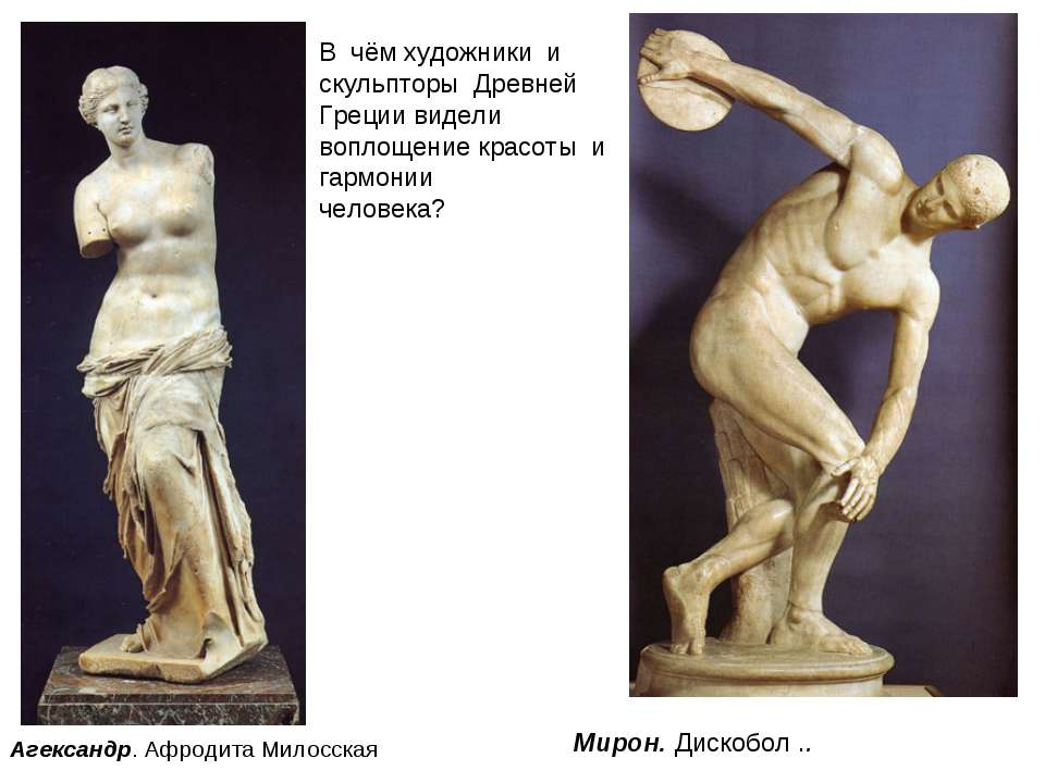 Агександр. Афродита Милосская Мирон. Дискобол .. В чём художники и скульпт...