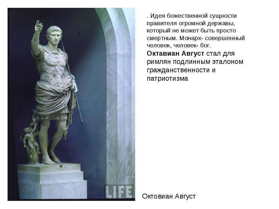 . Идея божественной сущности правителя огромной державы, который не может быт...