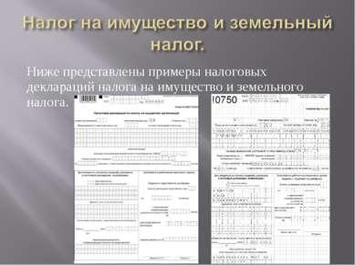 Ниже представлены примеры налоговых деклараций налога на имущество и земельно...