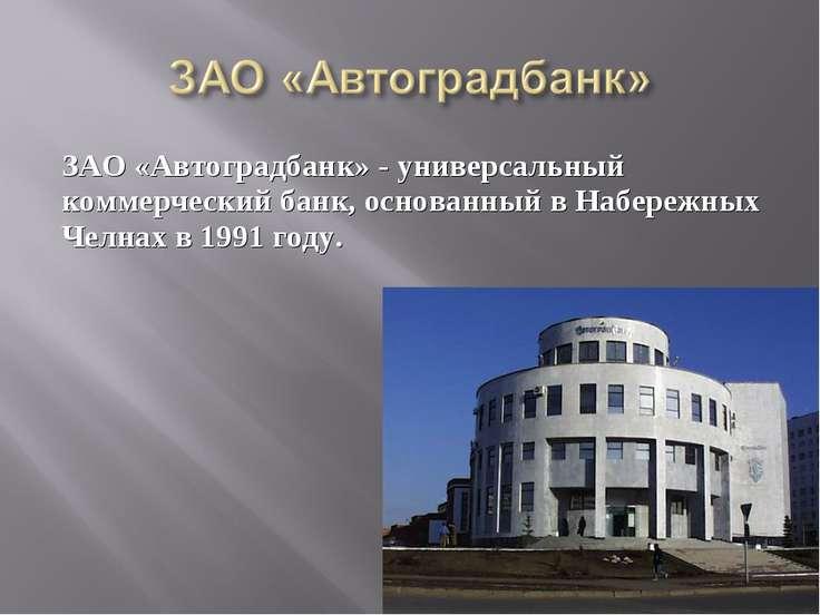 ЗАО «Автоградбанк» - универсальный коммерческий банк, основанный в Набережных...