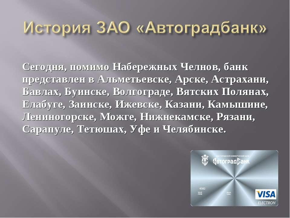 Сегодня, помимо Набережных Челнов, банк представлен в Альметьевске, Арске, Ас...