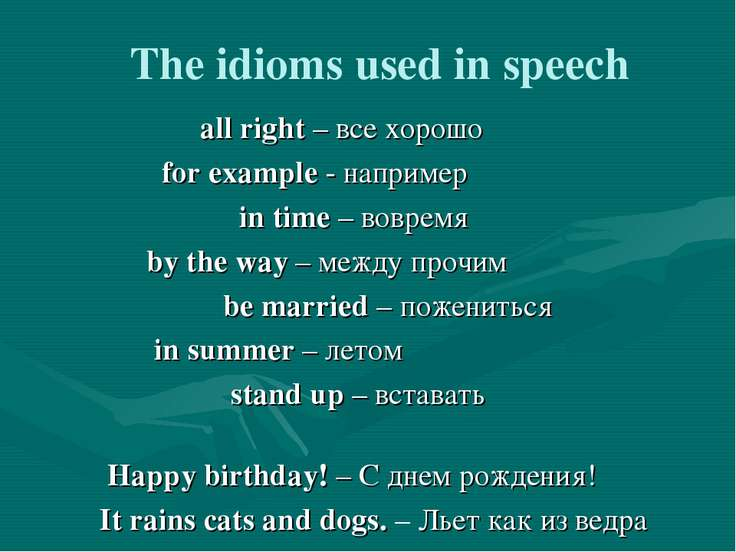 The idioms used in speech all right – все хорошо for example - например in ti...