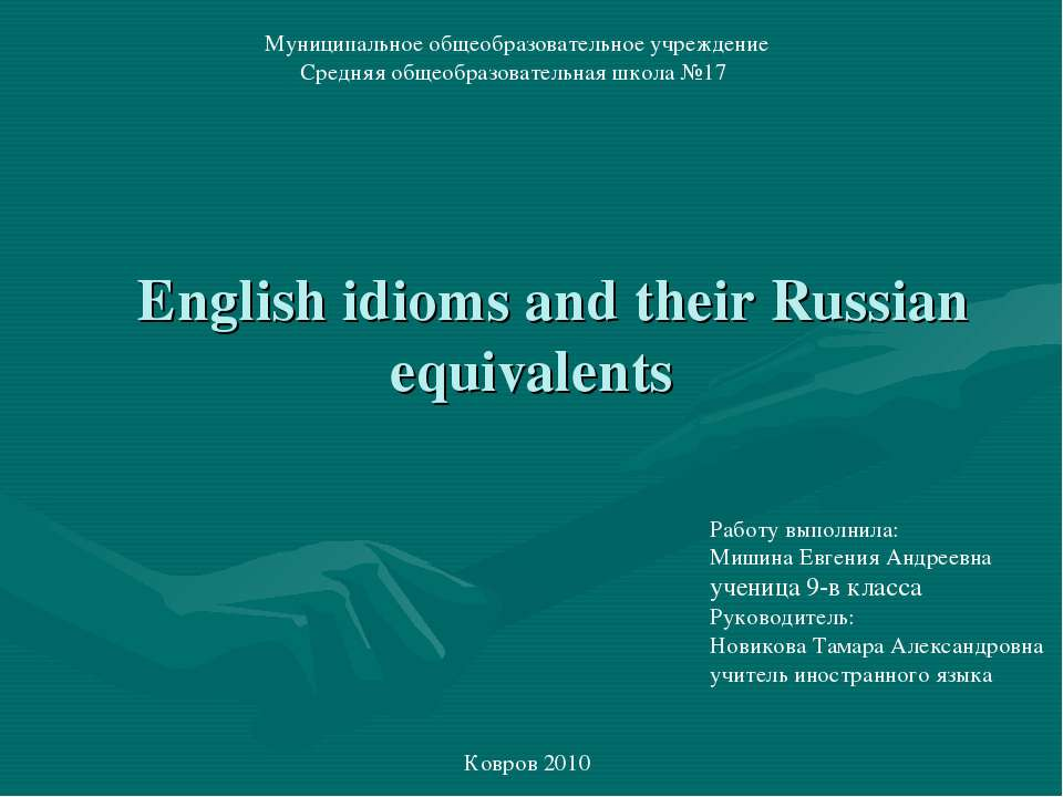 English idioms and their Russian equivalents Муниципальное общеобразовательно...