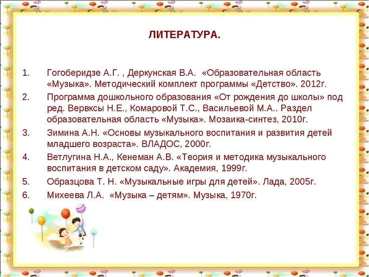ЛИТЕРАТУРА. Гогоберидзе А.Г. , Деркунская В.А. «Образовательная область «Музы...