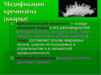 Модификации кремнезёма (кварца) кристаллический кремнезем — в виде минерала к...
