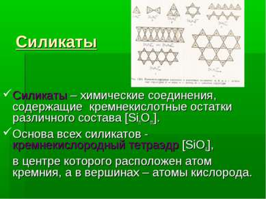 Силикаты Силикаты – химические соединения, содержащие кремнекислотные остатки...