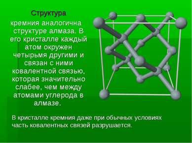 Структура кремния аналогична структуре алмаза. В его кристалле каждый атом ок...
